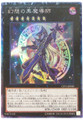 Ebon Illusion Magician CPF1-JP045 Collectors Rare