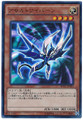 Assault Wyvern MVP1-JP003 Kaiba Corporation Ultra Rare