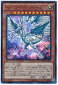 Deep-Eyes White Dragon MVP1-JP005 Kaiba Corporation Ultra Rare