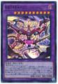 Crimson Nova Trinity, the Darkside Cubic Deity MVP1-JP040 Kaiba Corporation Ultra Rare