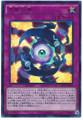 Cubic Unification MVP1-JP045 Kaiba Corporation Ultra Rare
