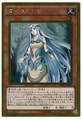 Maiden with Eyes of Blue GP16-JP002 Gold Rare