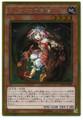 Traptrix Myrmeleo GP16-JP003 Gold Rare