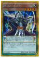 Wisdom-Eye Magician GP16-JP006 Gold Secret Rare