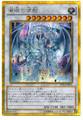 Azure-Eyes Silver Dragon GP16-JP011 Gold Secret Rare