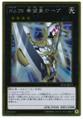 Number 39: Utopia GP16-JP013 Gold Rare