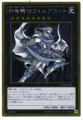 Divine Dragon Knight Felgrand GP16-JP014 Gold Rare