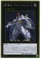 Evilswarm Exciton Knight GP16-JP016 Gold Rare