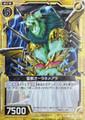 Holy Beast, Aura Nemeala B16-051 UC