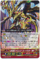 "Supreme Heavenly Emperor Dragon, Dragonic Blademaster ""Taiten"" G-BT07/005 RRR"