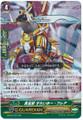 Golden Beast, Sleimy Flare G-BT07/014 RR