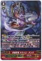 Ambush Demon Stealth Rogue, Yasuie Tenma G-TCB02/S01 SP