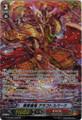 Covert Demonic Dragon, Aragoto Spark G-TCB02/S02 SP