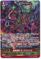Merciless Mutant Deity, Darkface G-TCB02/S03 SP