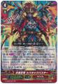 Ambush Demon Stealth Dragon, Shibarakku Buster G-TCB02/001 GR