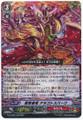 Covert Demonic Dragon, Aragoto Spark G-TCB02/005 RRR