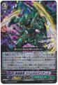 Sky-slicing Rending General, Superior Mantis G-TCB02/007 RRR