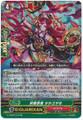 Ambush Demon Stealth Rogue, Shishiyuzuki G-TCB02/010 RR