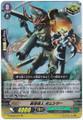 Scissors-shots Mutant, Bomb Scissor G-TCB02/017 RR