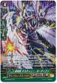 Genesis Beast, Destiny Guardian G-BT08/S21 SP