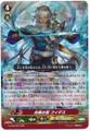 Blazing Sword, Fides G-BT08/003 RRR