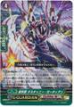 Genesis Beast, Destiny Guardian G-BT08/016 RR