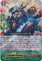 Interdimensional Dragon, Heteroround Dragon G-CB04/008 RR