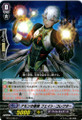Amon's Follower, Fate Collector C BT12/083