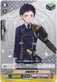 Atsushi Toushirou Toku G-TB02/044 C