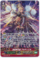 Holy Seraph, Altiel G-BT09/S01 SP
