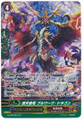 Defending Supreme Dragon, Bulwark Dragon G-BT09/S10 SP