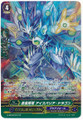 Blue Storm Barrier Dragon, Ice Barrier Dragon G-BT09/S12 SP