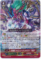 """Conquering Supreme Dragon, Dragonic Vanquisher """"VMAX"""" G-BT09/001 GR"""