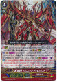 "True Eradicator, Dragonic Descendant ""Zillion"" G-BT09/007 RRR"