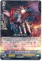 Revenger, Detonate Heat Dragon G-BT09/028 R
