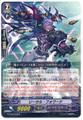 Lethal Forward G-BT09/036 R