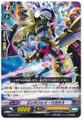 Million Ray Pegasus G-BT09/048 C