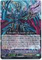 Revenger, Raging Form Dragon G-BT09/Re03 RRR
