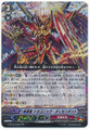 Eradicator, Dragonic Descendant G-BT09/Re04 RRR