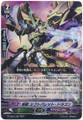 Pulsar, Shift Barrett Dragon G-CHB01/007 RRR
