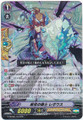 Security Knight, Regius G-CHB01/013 RR
