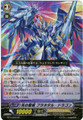 Sanctuary of Light, Planetal Dragon RR BT14/009