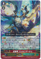 Omniscience Dragon, Fernyiges G-CHB02/003 GR