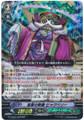 Teacher's Cane of Affection, Bigbelly G-CHB02/009 RRR