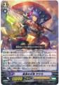 Goddess of the Prophet, Yasaka G-CHB02/023 R