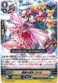 Handbell Purification Maiden, Ouka G-CHB02/028 R