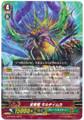 Omniscience Dragon, Kirtimukha G-CHB02/036 R