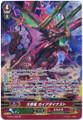 Great Emperor Dragon, Gaia Dynast G-BT10/S05 SP