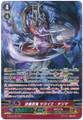 Ambush Demon Stealth Rogue, Yasuie Tenma G-BT10/S16 SP