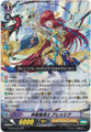 Holy Mage, Alessia G-BT10/013 RR